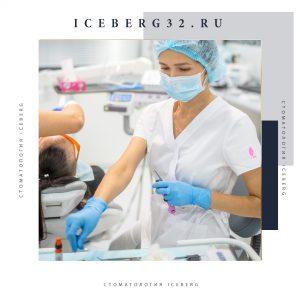 Инстаграм Клиники Айсберг в Железнодорожном
